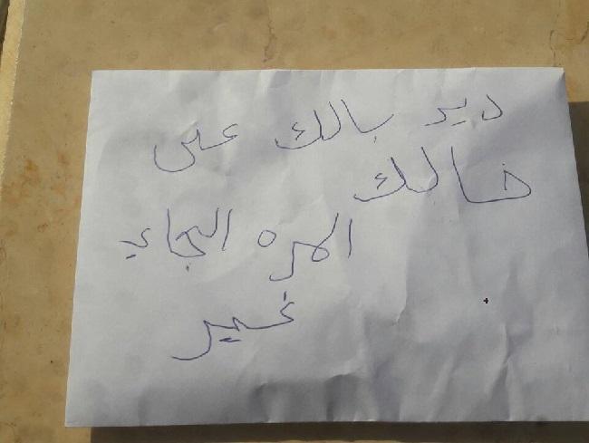 عرابة: رسالة تهديد لشاب مع رصاصتين