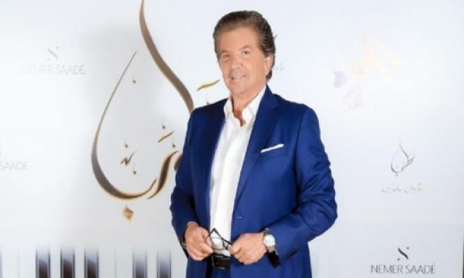 طرب وليد توفيق مع مروان خوري