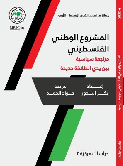 صدور كتاب يبحث المراجعة السياسية للمشروع الوطني الفلسطيني