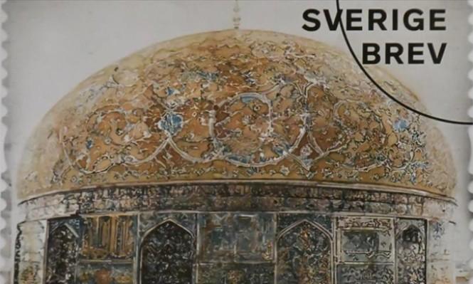 السويد تطرح طابعًا بريديًا يحمل صورة مسجد