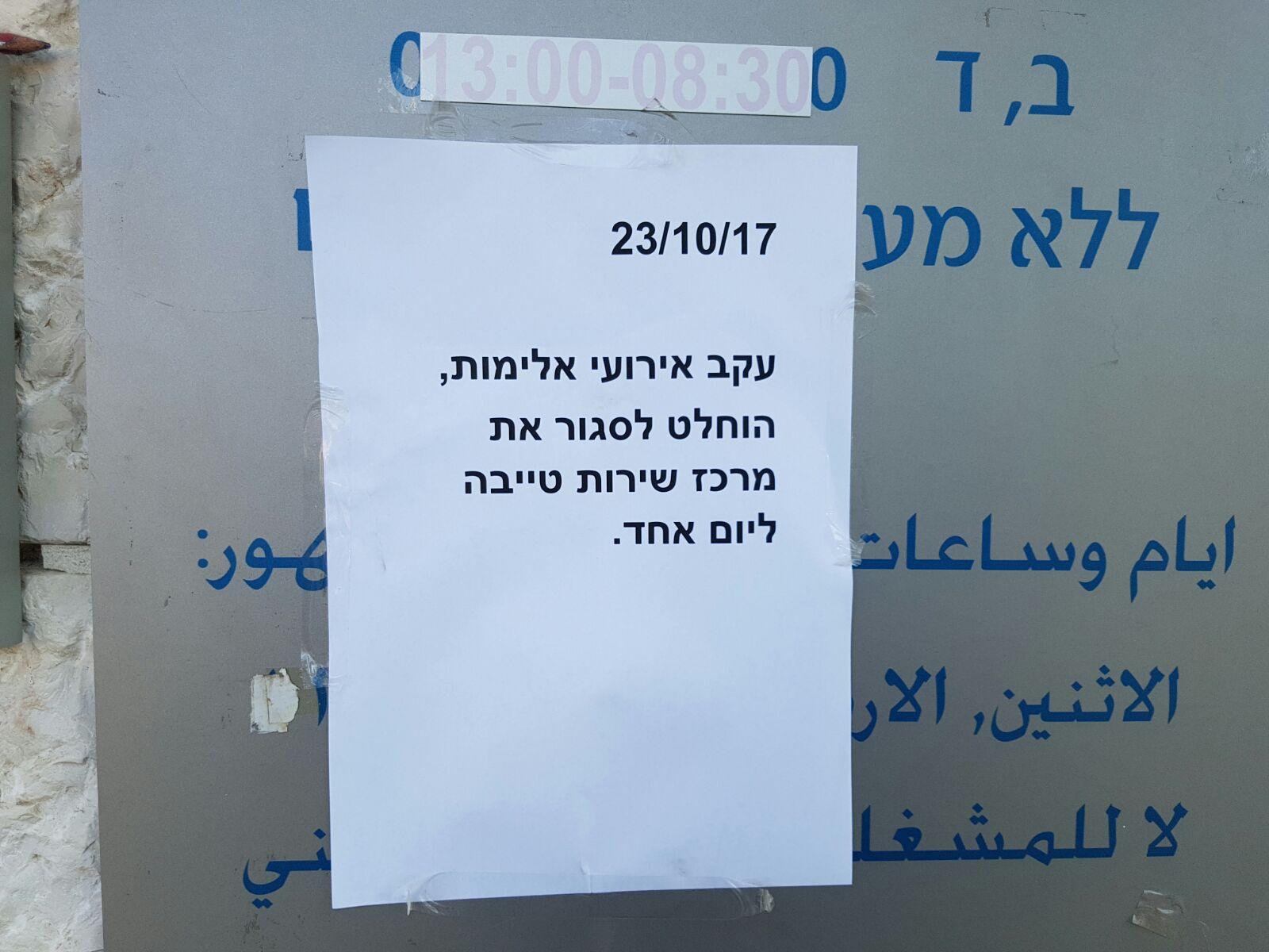 الطيبة: إغلاق مكتب التأمين أمام المراجعين