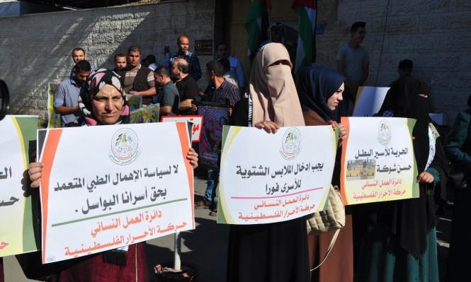 وقفة تضامنية مع الأسرى أمام الصليب الأحمر بغزة