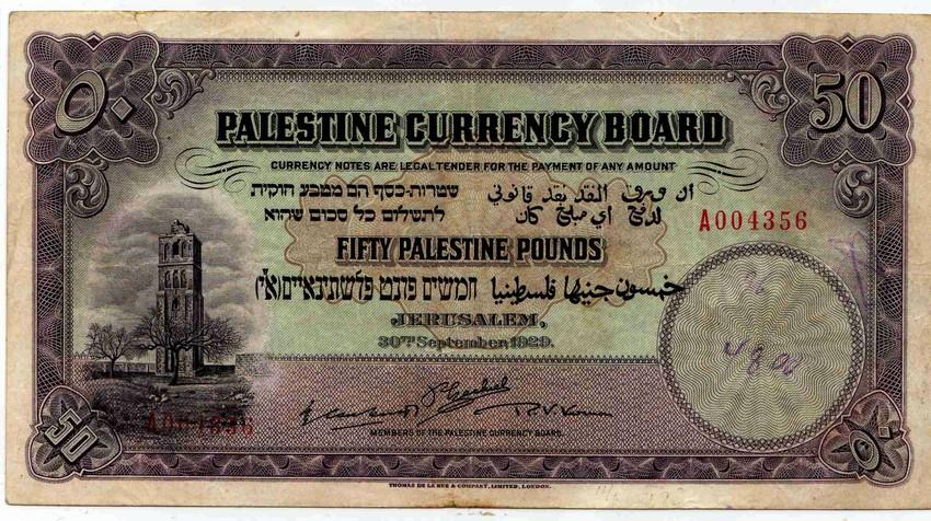 النقود في فلسطين في فترة الانتداب البريطاني