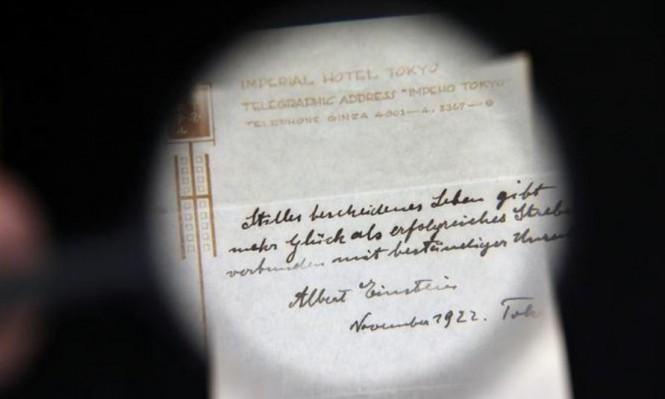 معادلة المحفظة الفارغة: 1.3 مليون دولار ثمن قصاصة ورق لأينشتاين