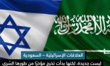 العلاقات الإسرائيلية السعودية: من السرّ إلى العلن