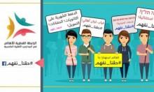 رابطة الأهالي بالمدارس الأهلية تطلق حملة #حقنا_نفهم