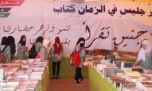 """""""جنين تقرأ"""": استعدادات لافتتاح المعرض الثاني للكتاب"""