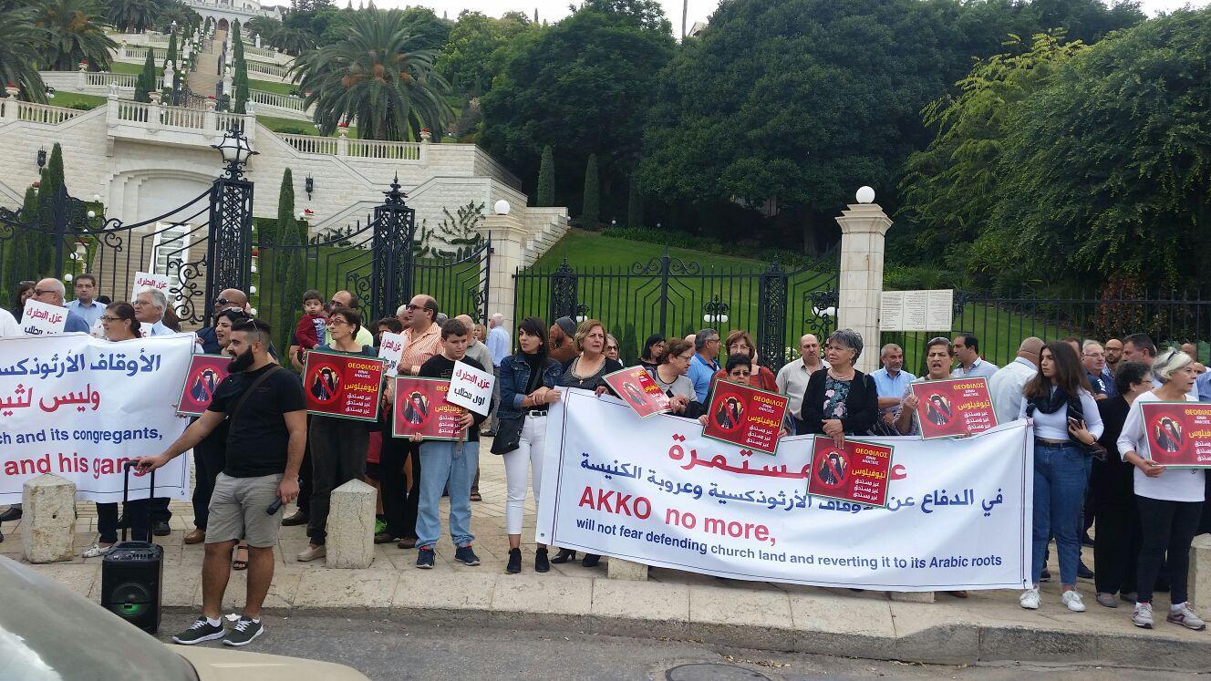 حيفا: مظاهرة ضد تسريب الأوقاف الأرثوذكسية