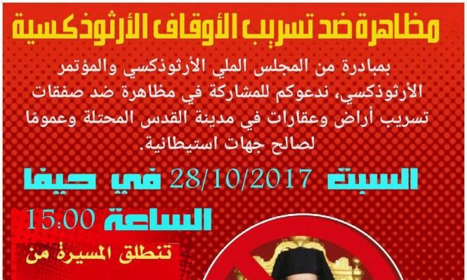 السبت في حيفا: مظاهرة ضد تسريب الأوقاف الأرثوكسية