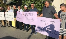 الطيرة: تظاهرة ضد العنف والجريمة أمام محطة الشرطة