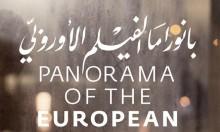 بانوراما الفيلم الأوروبي: عشر سنوات... عشر مدن