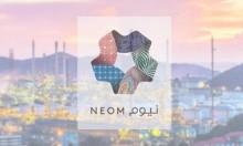 """شركات إسرائيلية تنوي الاستثمار في """"نيوم"""" السعودية"""
