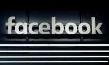 """126 مليون أميركي شاهدوا الإعلانات الروسية على """"فيسبوك"""""""