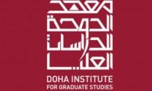 استقبال طلبات الالتحاق ببرامج الماجستير بمعهد الدوحة للدراسات العليا