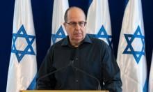 يعالون يحذر من اغتيال سياسي ويدعو نتنياهو للاستقالة