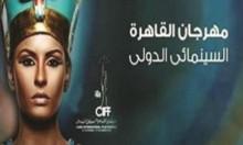 مهرجان القاهرة السينمائي بلا أفلام مصرية