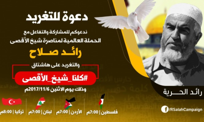 حملة عالمية للتضامن مع الشيخ رائد صلاح