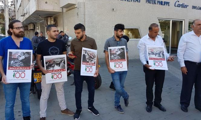 """تظاهرة ضد """"وعد بلفور"""" قبالة السفارة البريطانية"""