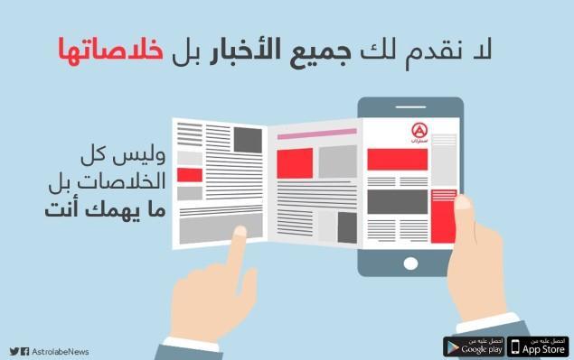 أسطرلاب: مساعد إخباري عربي لجمهور الهواتف الذكية