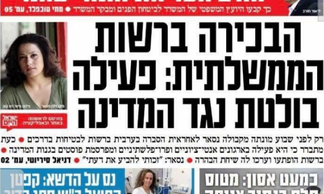 """""""يسرائيل هيوم"""" تحرض على موظفة عربية بسبب آرائها السياسية"""