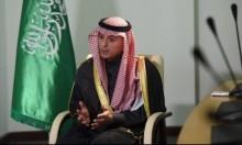 الجبير يرفض التعليق على التعاون السعودي - الإسرائيلي