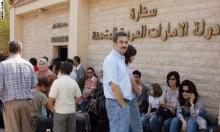 الإمارات تجدد الطلب من مواطنيها عدم السفر إلى لبنان