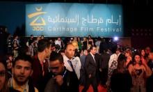 """النظام السوري والتطبيع يثيران عاصفة جدل حول """"قرطاج السينيمائي"""