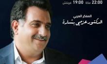 عزمي بشارة يتحدث عن  المشهد الضبابي والملفات الإقليمية المتفجرة