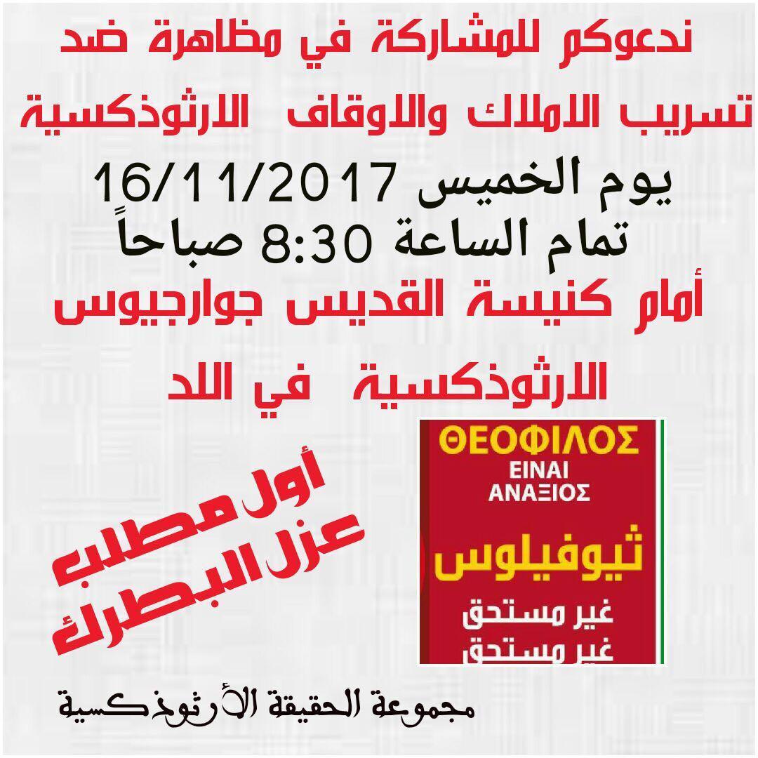اللد: تظاهرة ضد تسريب الأوقاف الأرثوذكسية الخميس