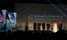 (قطار الملح والسكر) يحصد جائزة مهرجان قرطاج السينمائي