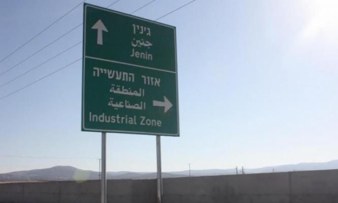 55 دونما بالمنطقة الصناعية بجنين مملوكة لمواطنين من الناصرة
