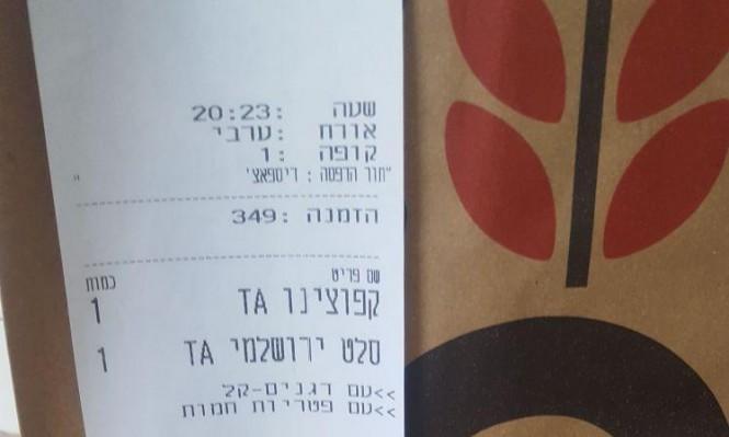 """قزعورة: تعرضنا لموقف عنصري من """"أروما"""" في حيفا"""
