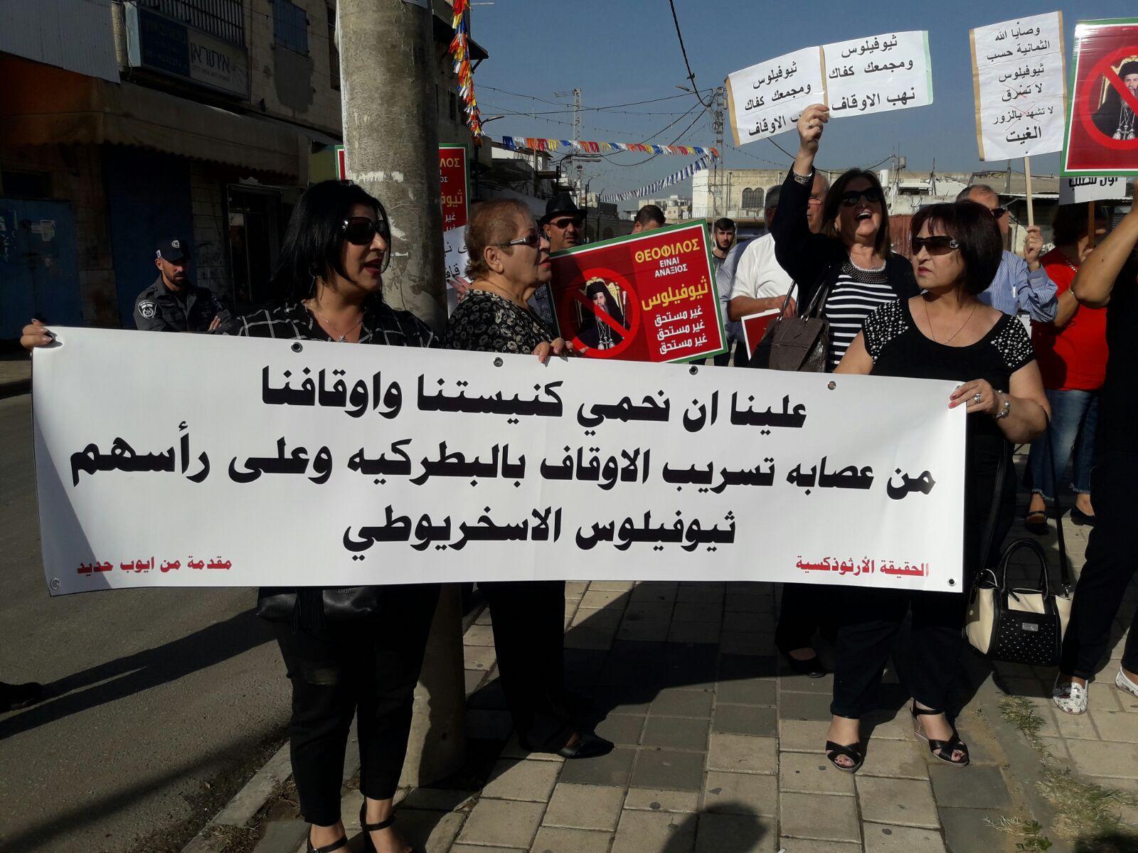 اللد: تظاهرة احتجاجية ضد تسريب الأوقاف العربية الأرثوذكسية