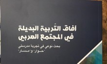 إصدار جديد حول آفاق التربية البديلة في المجتمع العربي