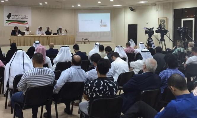 انعقاد المؤتمر الأول خليجياً لمقاومة التطبيع في الكويت