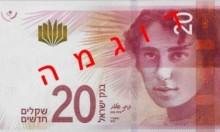 الخميس المقبل: بدء التداول بأوراق نقدية جديدة من فئة 20 و100 شيكل