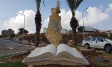 البعنة: إقامة نصب تذكاري على دوار الشهداء