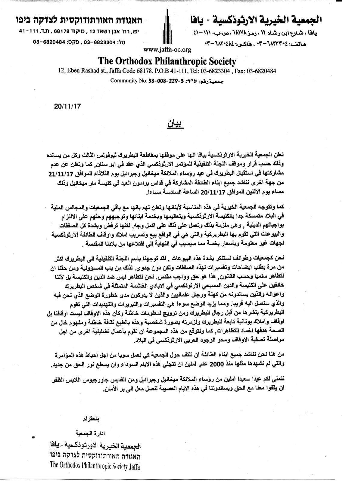 يافا: العرب الأرثوذكس يقاطعون البطريرك ثيوفيلوس