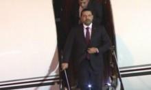 طائرة الحريري تحط في مطار بيروت