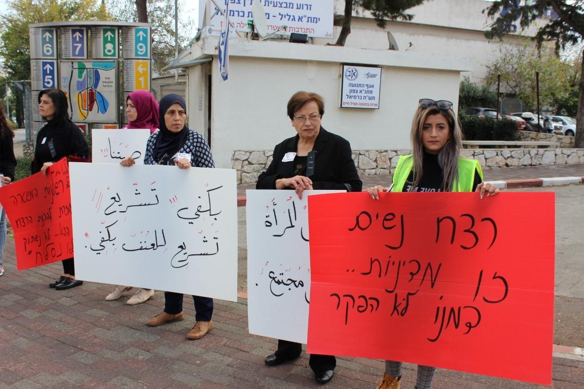 وقفة احتجاجية ضد قتل النساء قبالة شرطة كرميئيل
