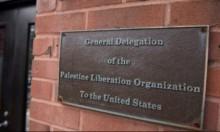 واشنطن تسمح بإبقاء مكتب م. ت. ف، مفتوحا ولكن بشروط