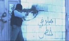 """نبض الشبكة: """"مقاومة مش إرهاب"""""""