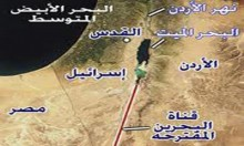 """الأردن يطالب إسرائيل تحريك مشروع """"قناة البحرين"""""""