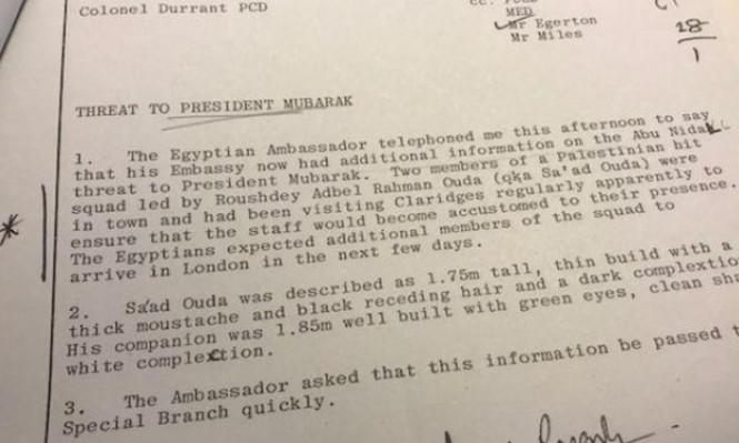 وثائق بريطانية: الموساد حذر المصريين من محاولة اغتيال مبارك بلندن