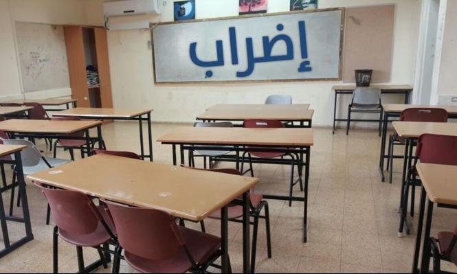 العنف في المدارس: إضراب في كفر قرع وجسر الزرقاء