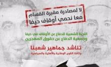 حيفا: جلسة خاصة لمناقشة ملف مصادرة مقبرة القسام