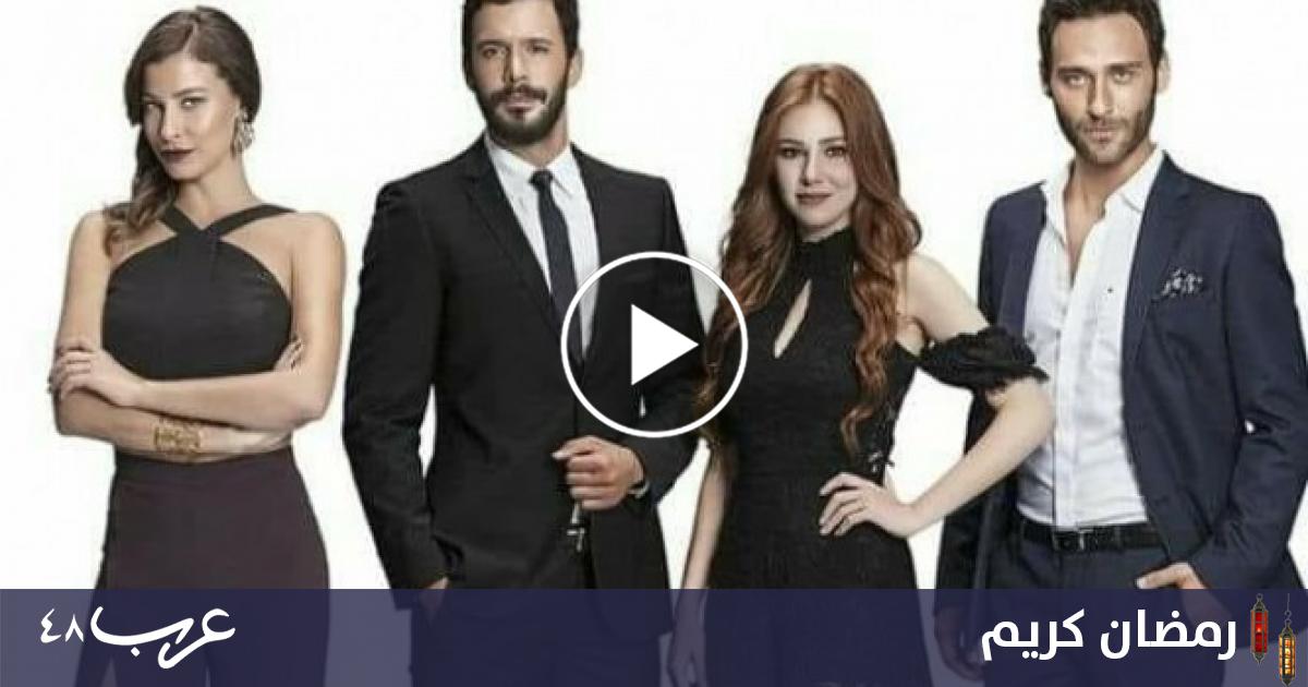 شاهد مسلسل حب للإيجار الجزء الثاني الحلقة 38 رمضان 2019 عرب 48