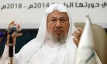 الاتحاد العالمي لعلماء المسلمين يرفض اتهامه بالإرهاب