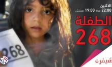 """""""الطفلة 268"""": تحقيق جديد عن الأطفال اللاجئين لبرنامج شيفرة"""
