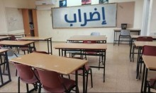 غدًا الثلاثاء: إضراب مدارس فوق ابتدائية في منطقة الشمال